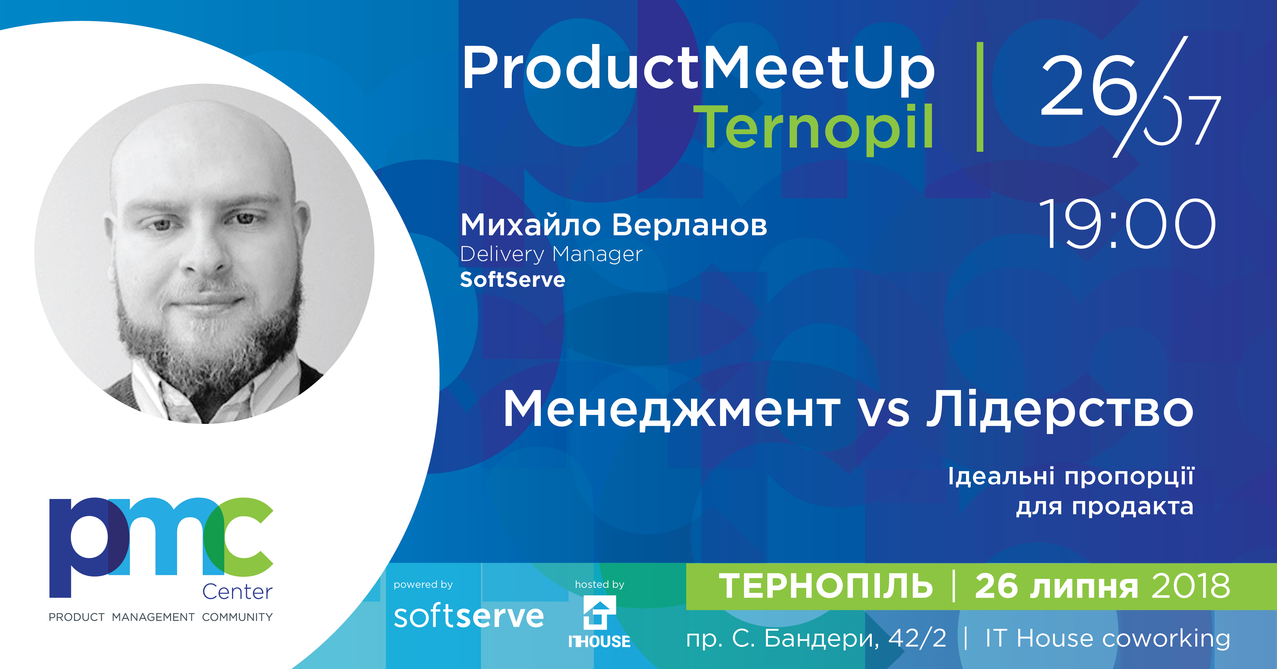ProductMeetUp_Ternopil_July-01